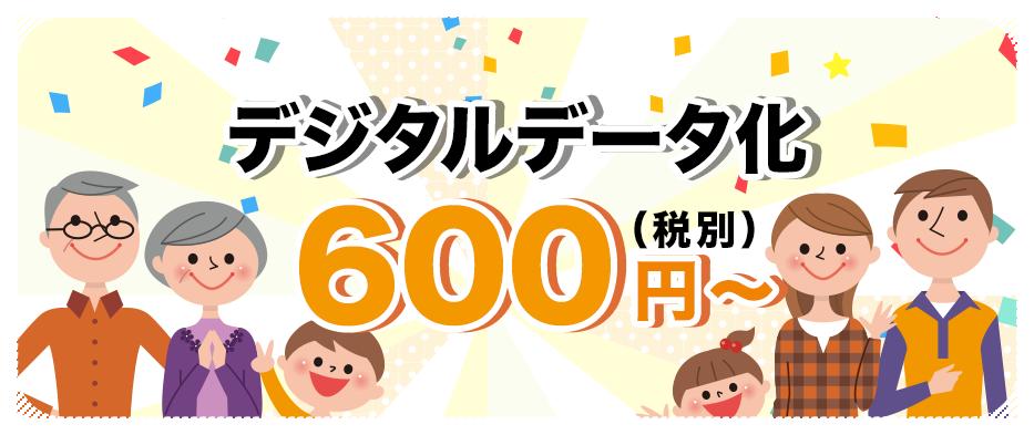 デジタルデータ化 600円(税別)〜