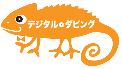 デジタルダビングと書かれているオレンジ色のカメレオン