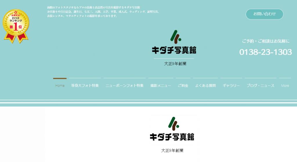 キダチ写真館のホームページのトップ画