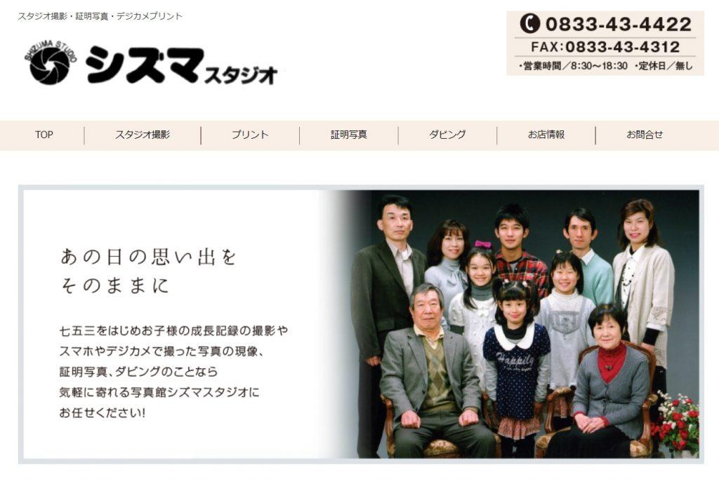 シズマスタジオのホームページのトップ画