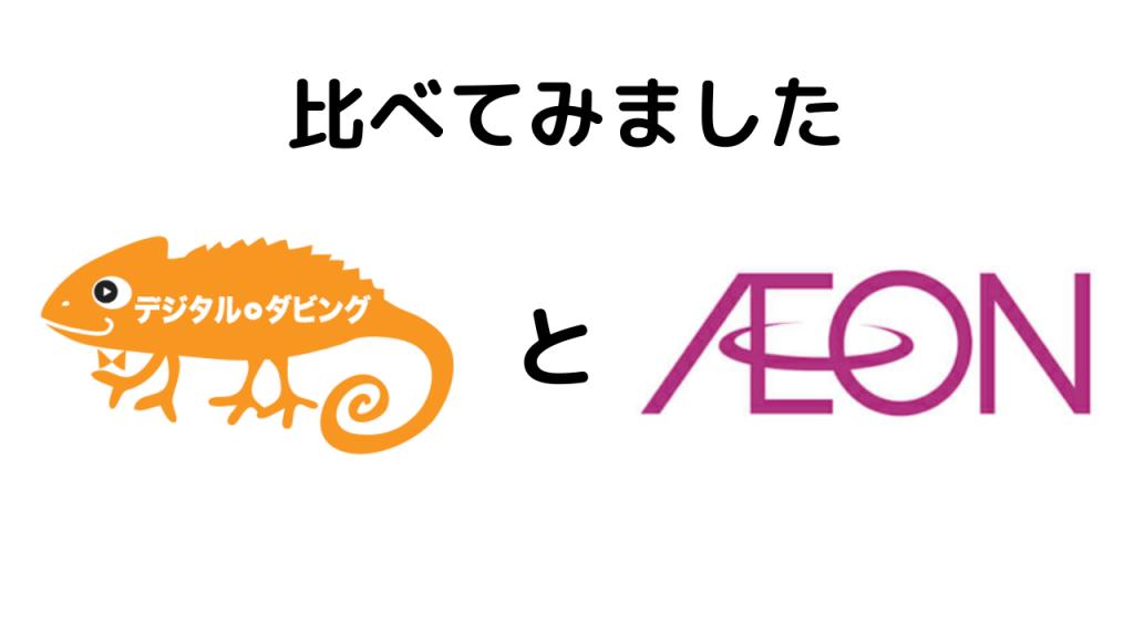 デジタルダビングとイオンの企業ロゴを比べています