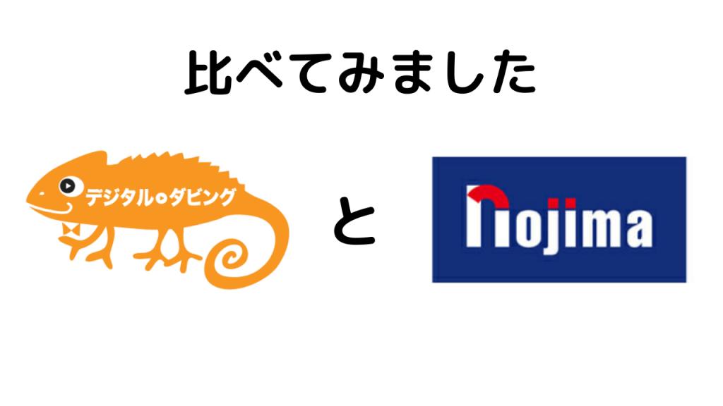 デジタルダビングとノジマの企業ロゴを比べています