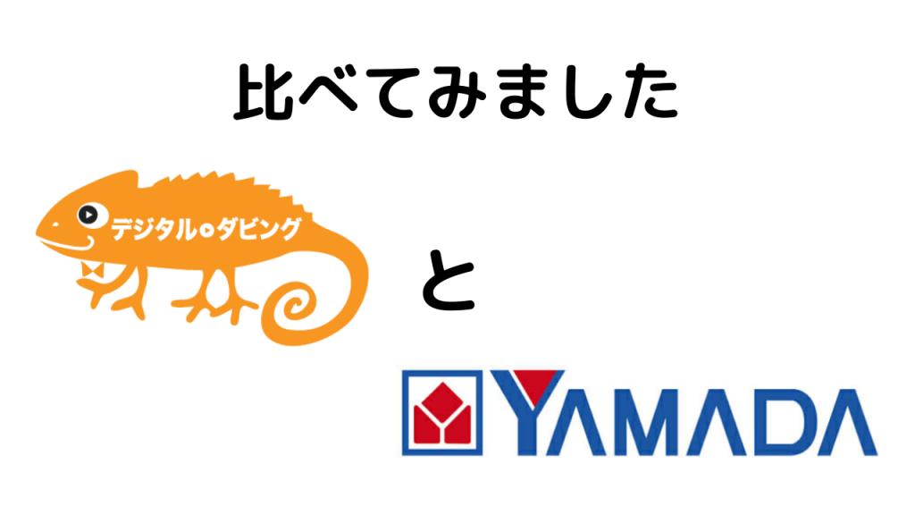 デジタルダビングとヤマダ電機の企業ロゴを比べています