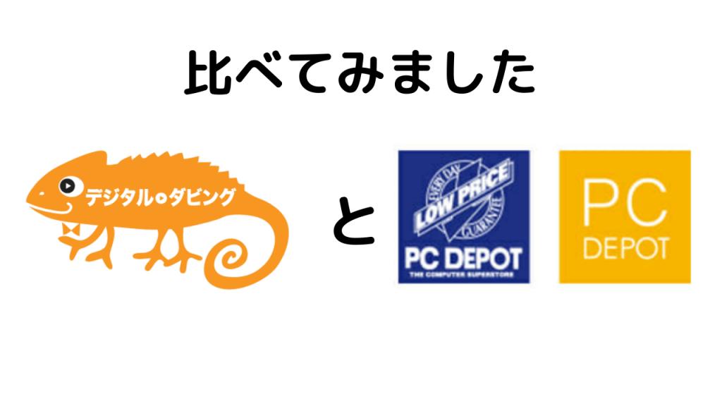 デジタルダビングとPCデポットの企業ロゴを比べています