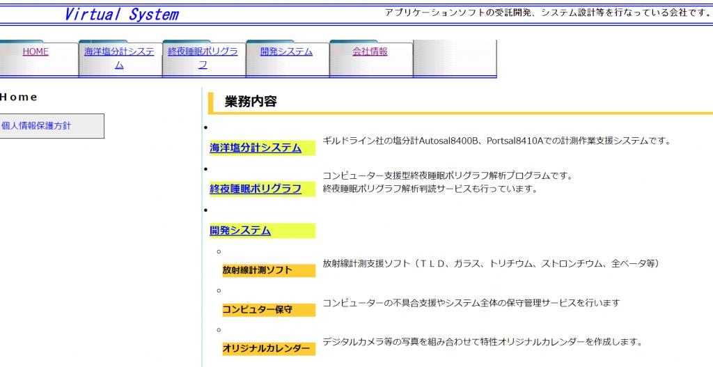 有限会社バーチャルシステムのホームページのトップ画