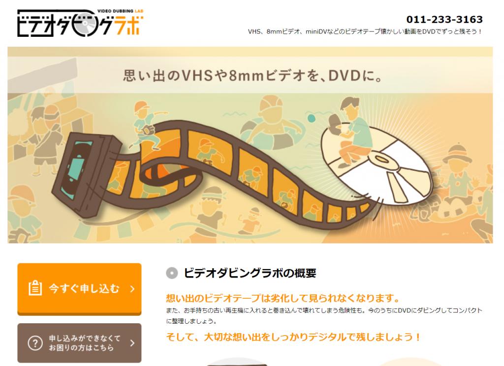 ビデオダビングラボのホームページのトップ画