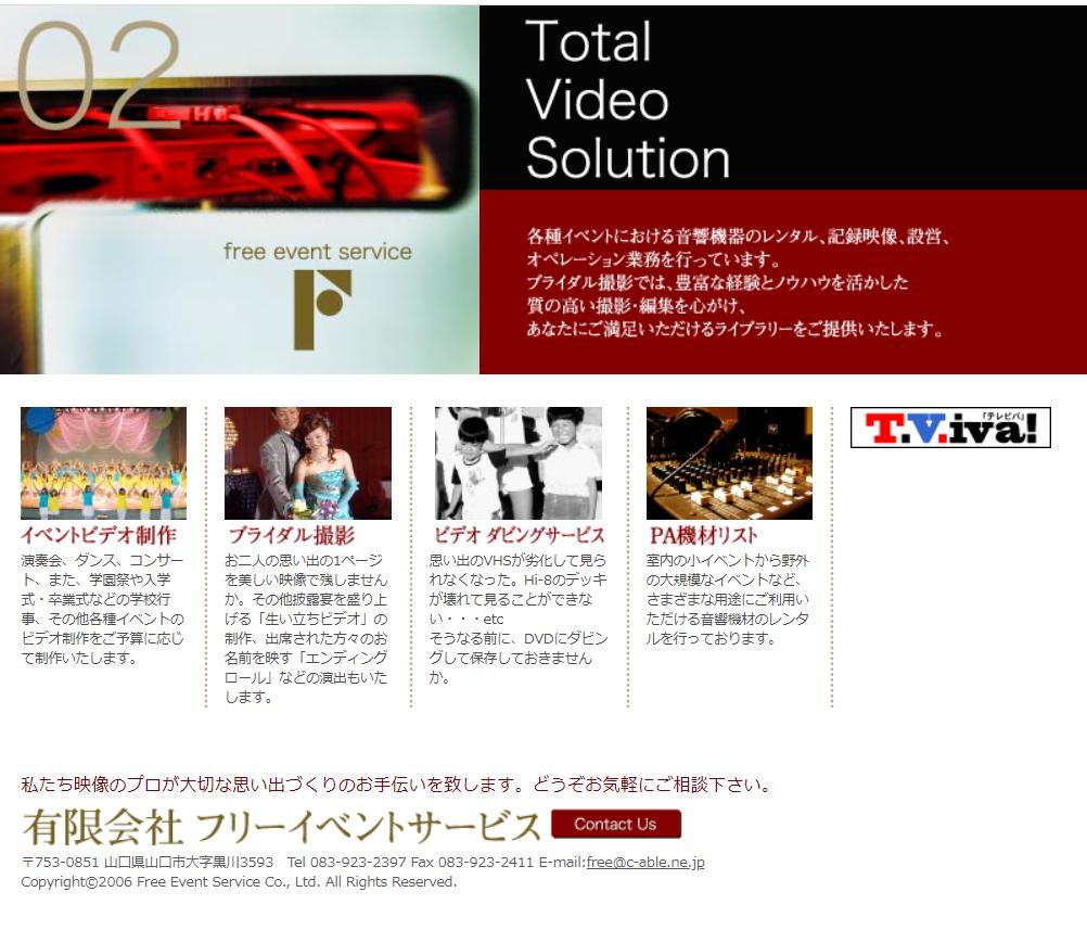 フリーイベントサービスのホームページのトップ画