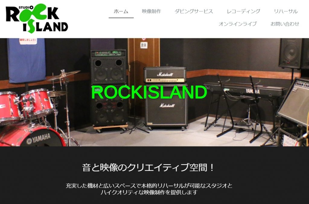 ロックアイランドのホームページのトップ画