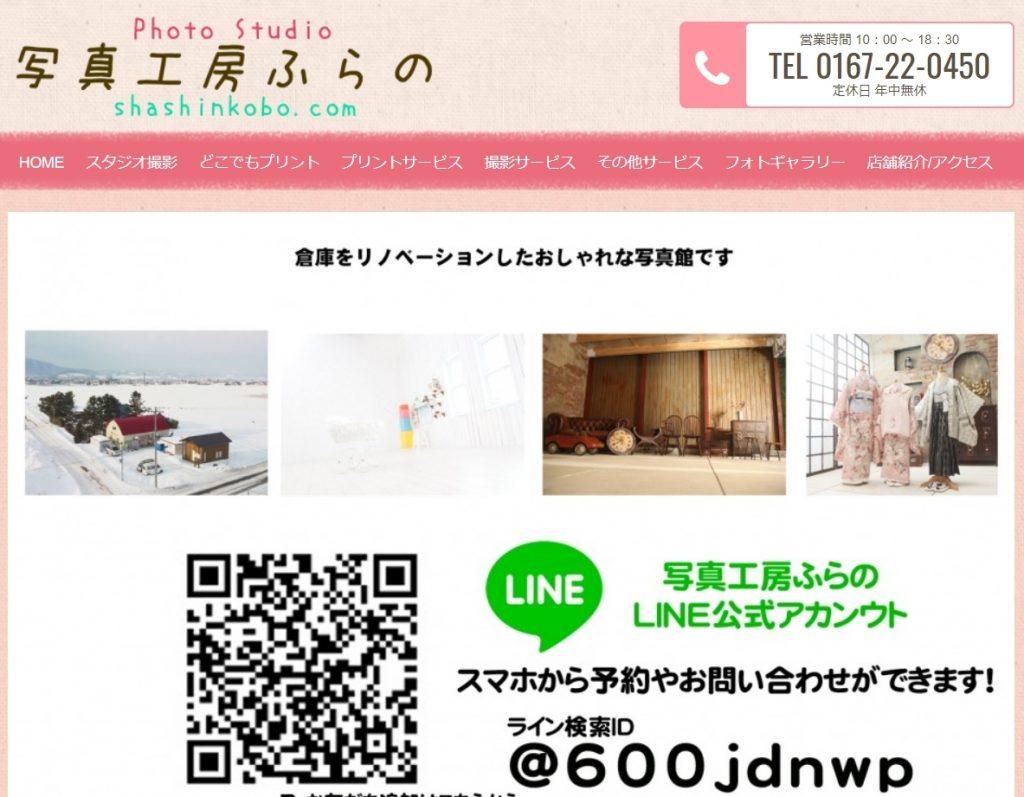 写真工房ふらののホームページのトップ画