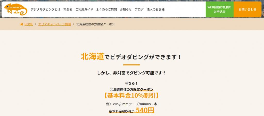 北海道在住の方限定クーポン