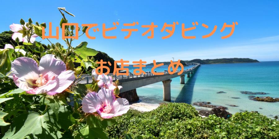 ピンク色の花が咲いていて青い海に大きな橋が架かっている