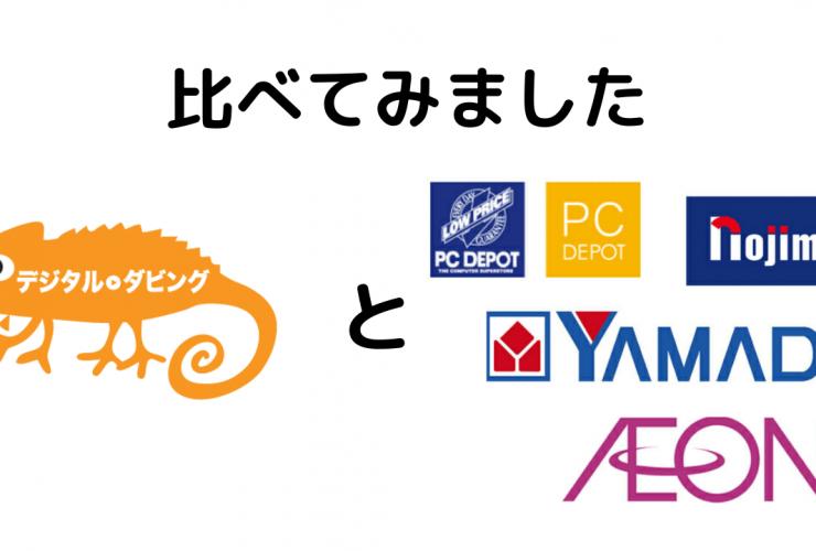 デジタルダビングとノジマ、ヤマダ電機、PCデポット、イオンの会社ロゴを比べています