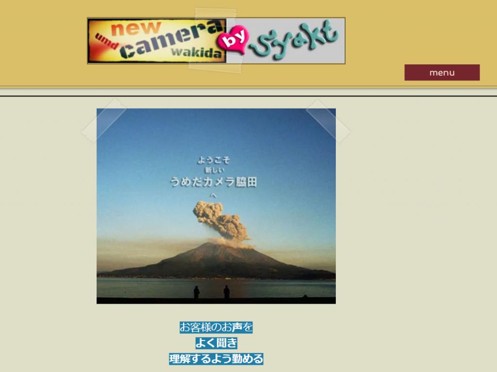 うめだカメラ脇田のホームページのトップ画