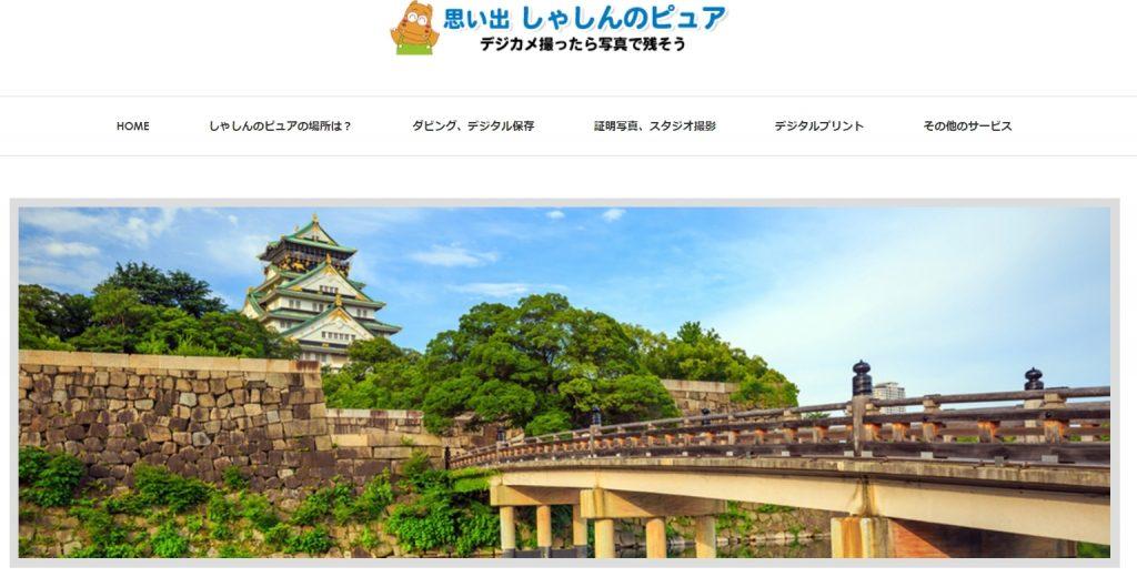 しゃしんのピュアのホームページのトップ画