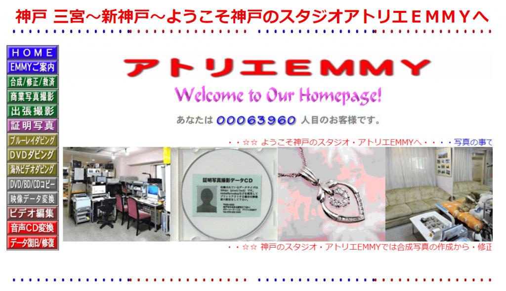 アトリエEMMYのホームページのトップ画