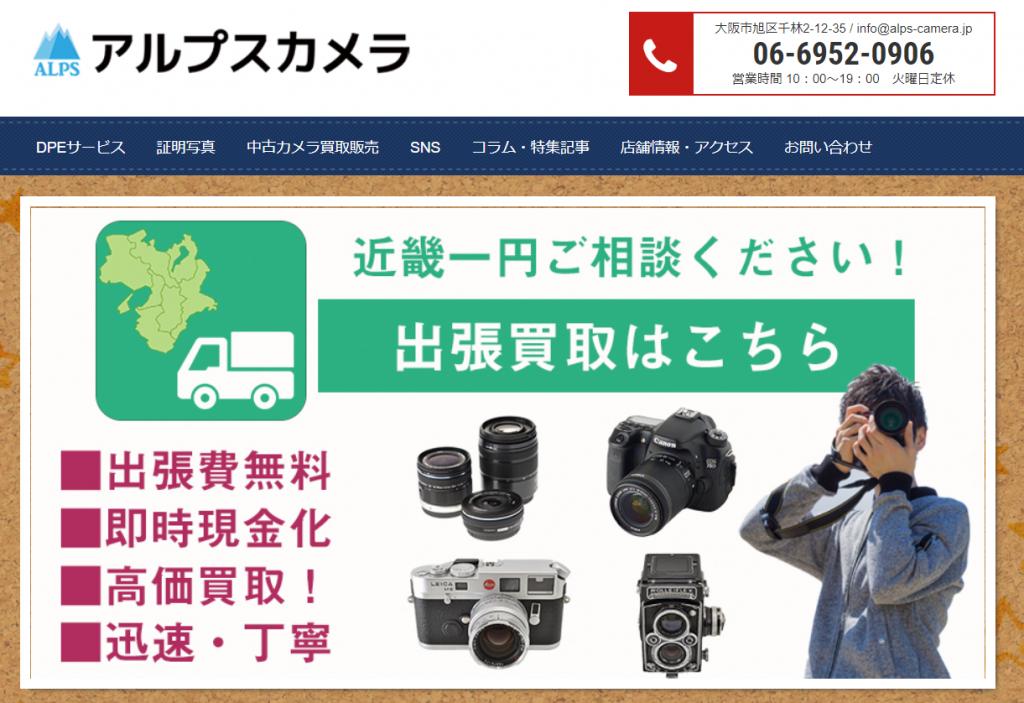 アルプスカメラのホームページのトップ画