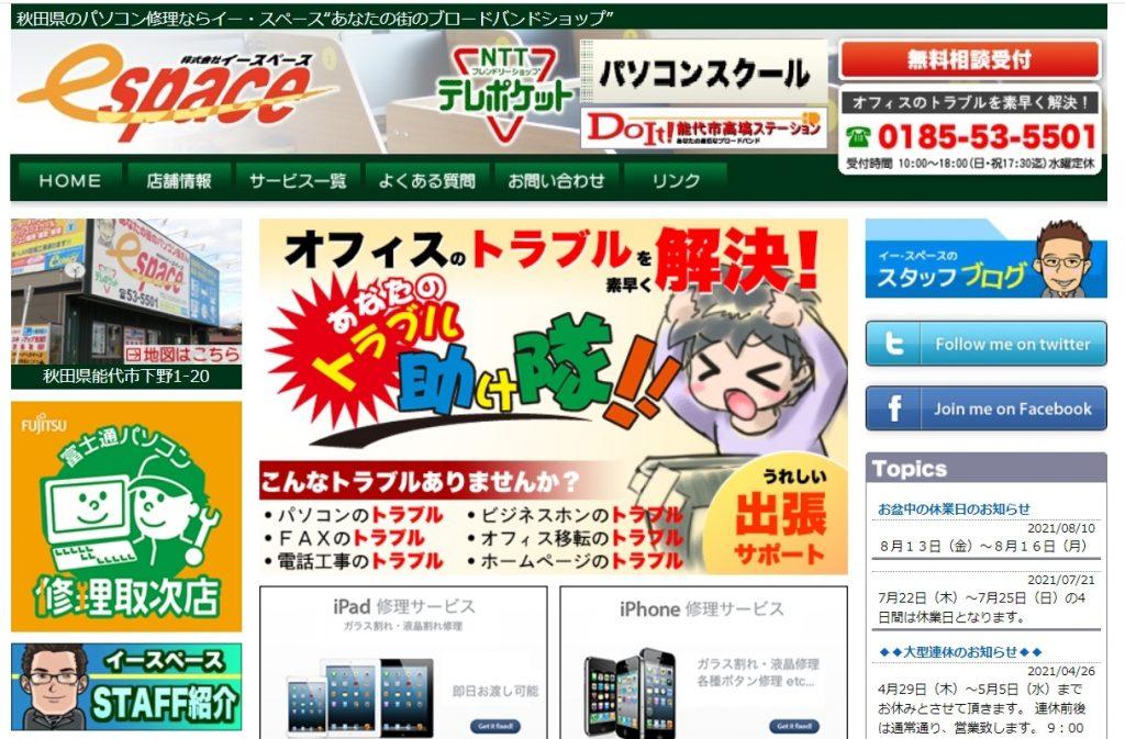 イースペースのホームページのトップ画