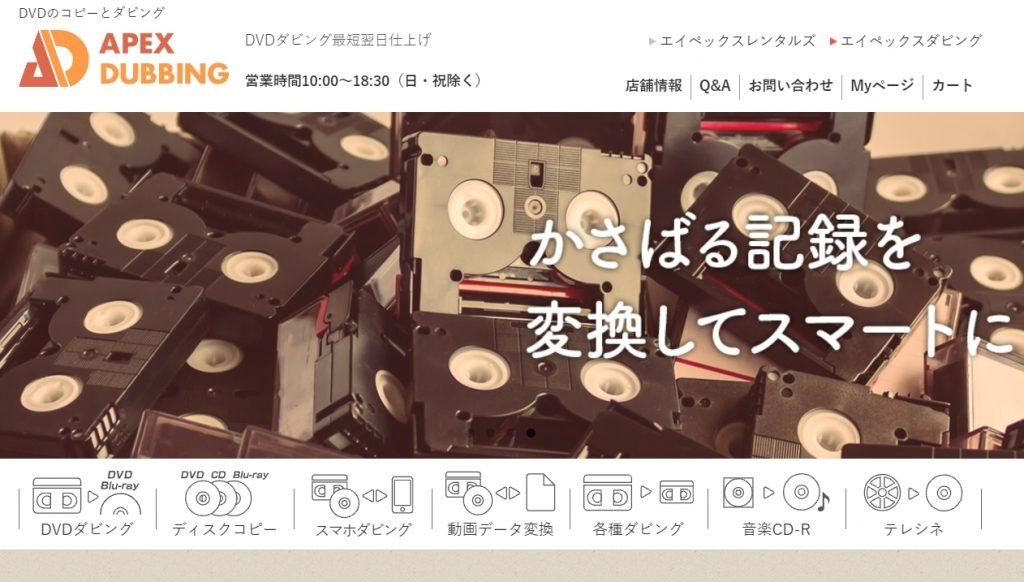 エイベックスダビングのホームページのトップ画