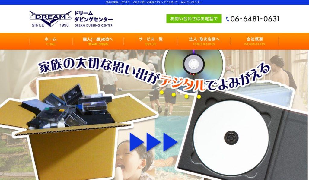 ドリームダビングセンターのホームページのトップ画
