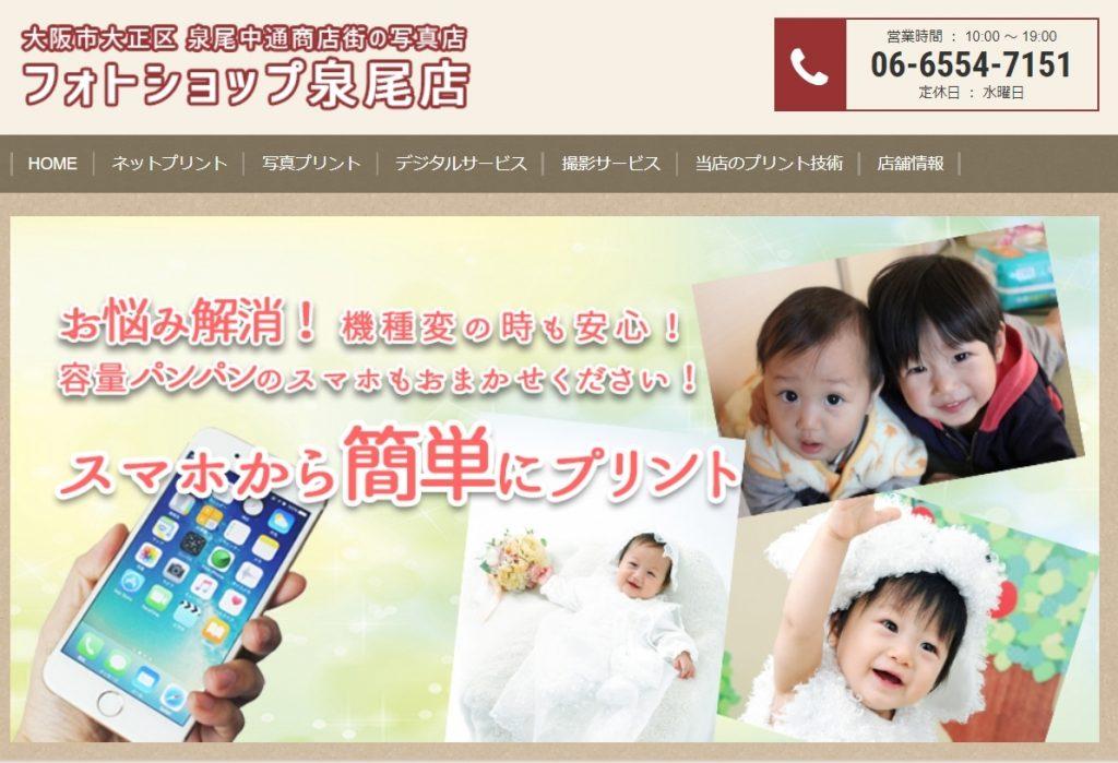 フォトショップ泉尾店のホームページのトップ画