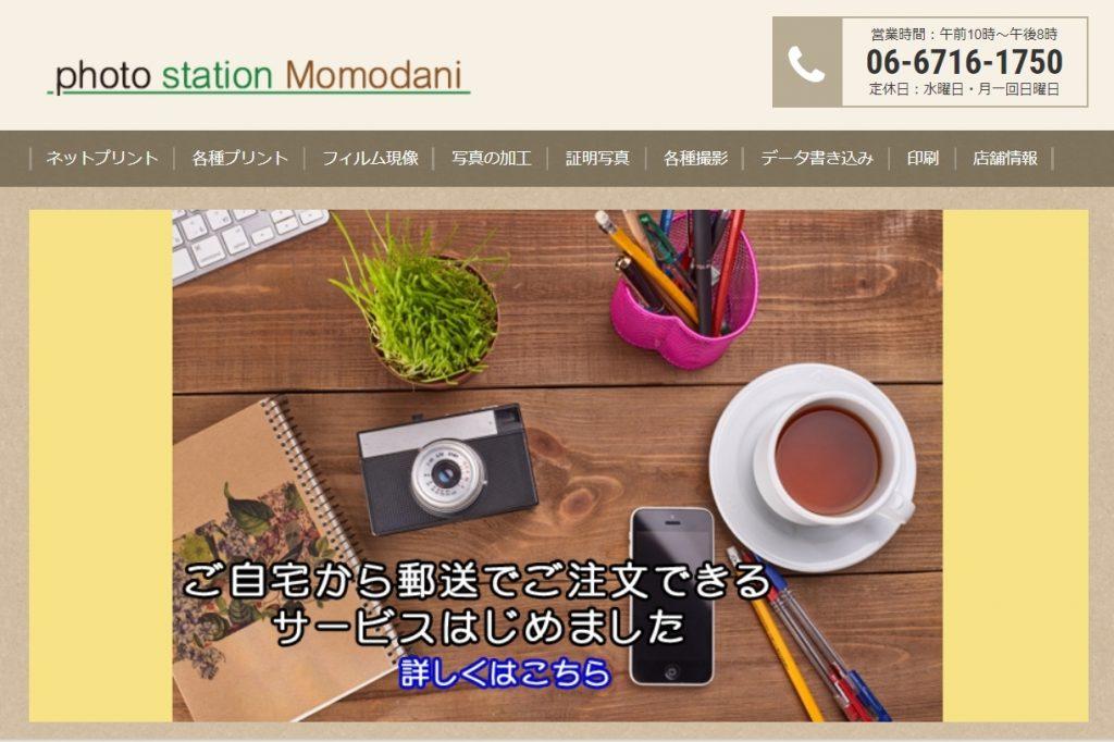 フォトステーション桃谷店のホームページのトップ画