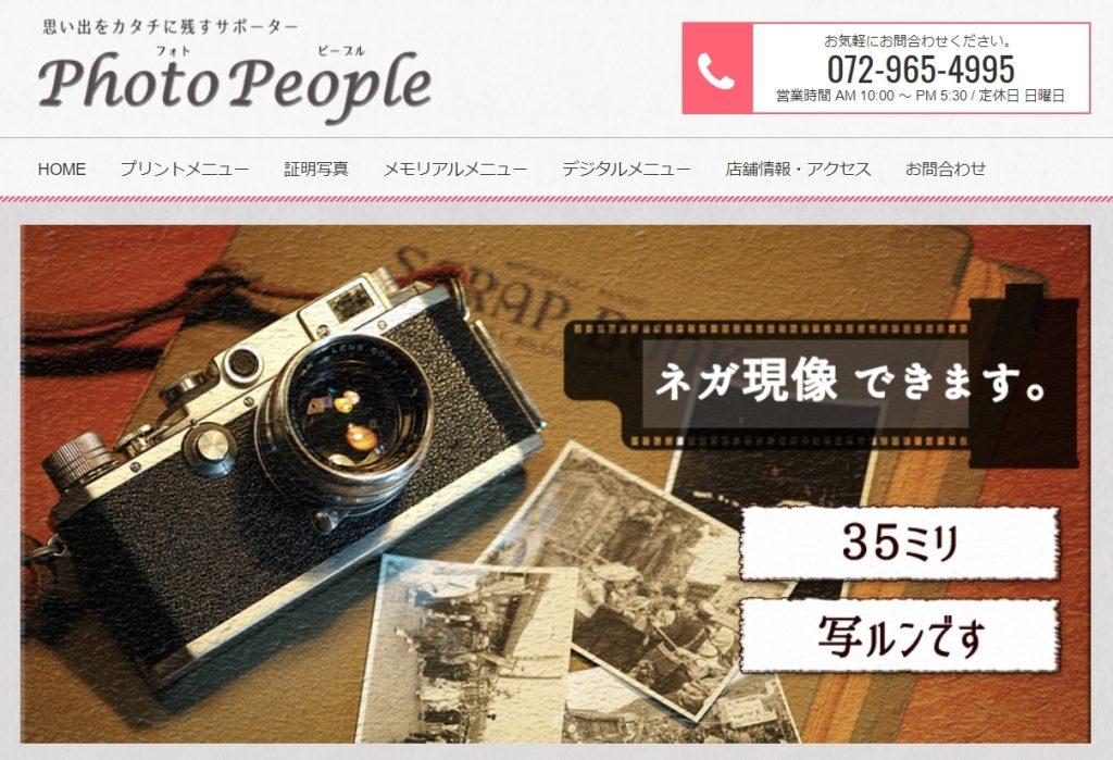 フォトピープルのホームページのトップ画