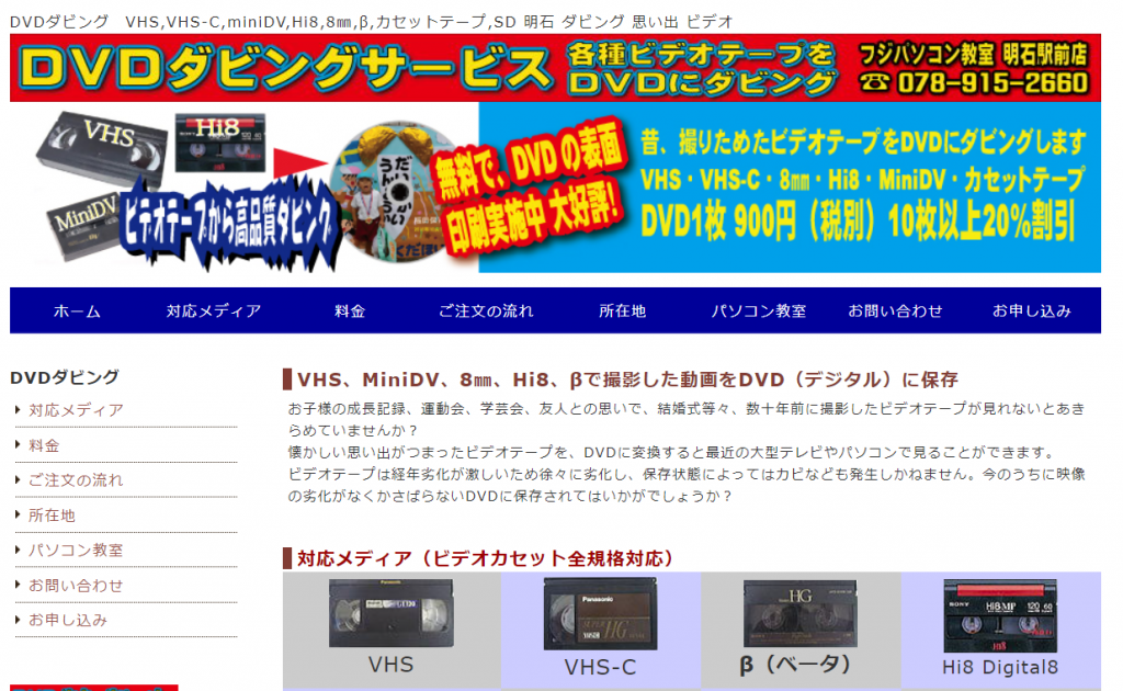 フジパソコン教室のホームページのトップ画