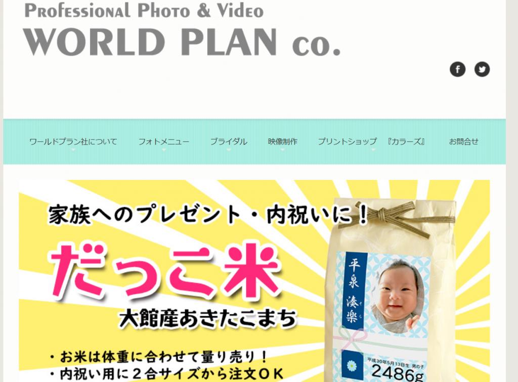 ワールドプランのホームページのトップ画