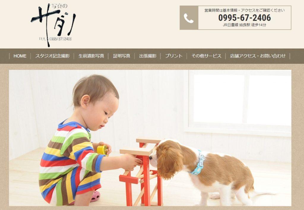写真のサダノのホームページのトップ画