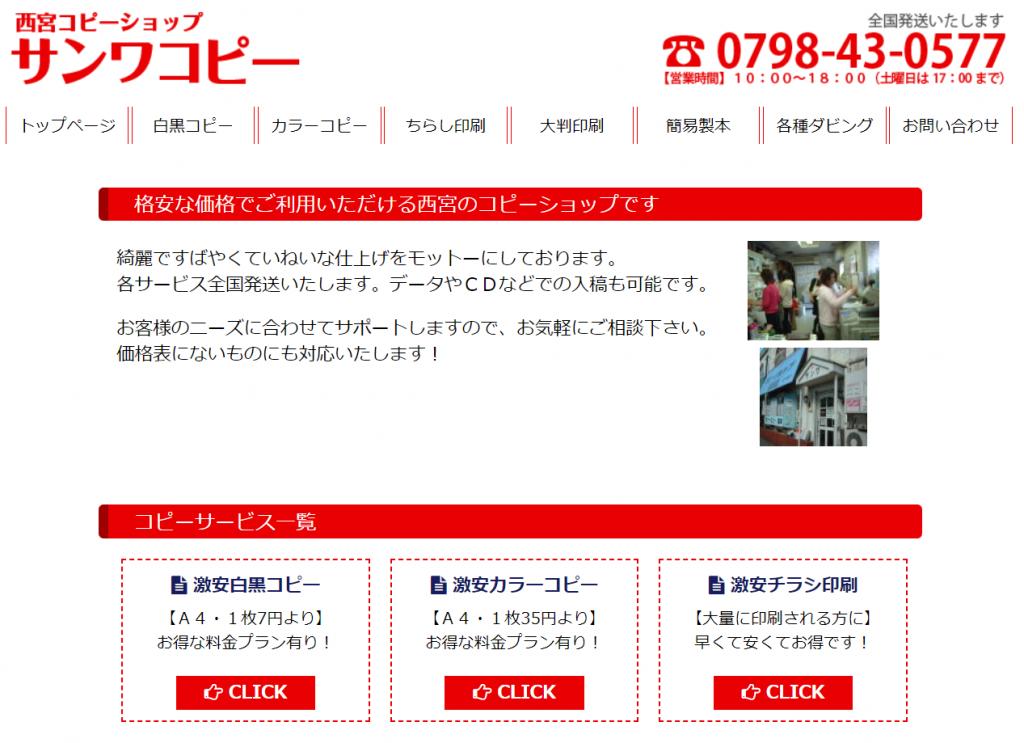 西宮コピーショップサンワコピーのホームページのトップ画