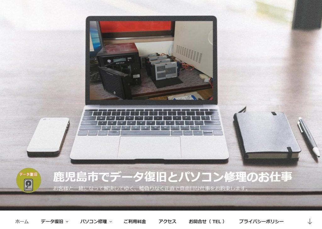 鹿児島データ復旧センターのホームページのトップ画