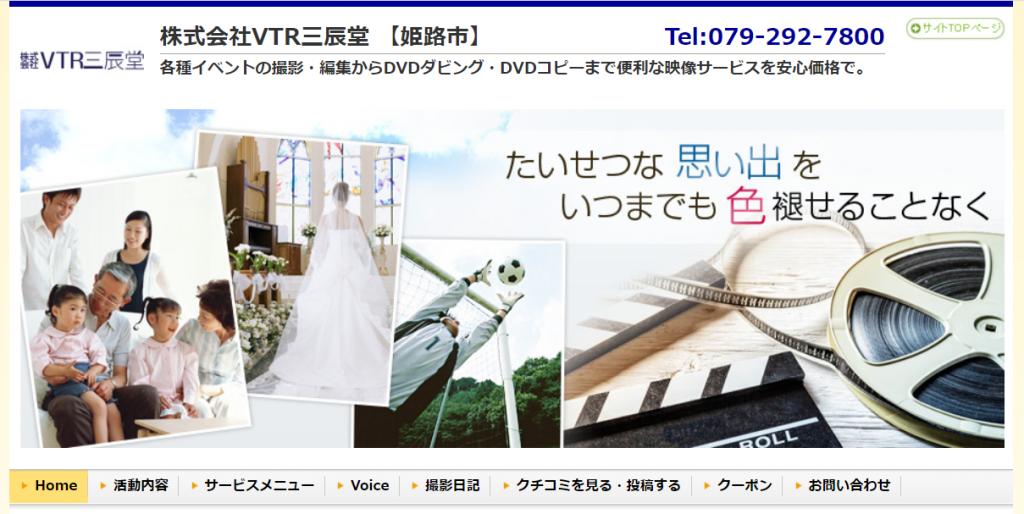 株式会社VTR三辰堂のホームページのトップ画